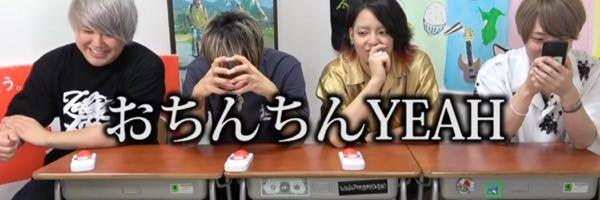 少し下品な画像なのですが、、 このYouTubeのグループ名を教えてください(^^)