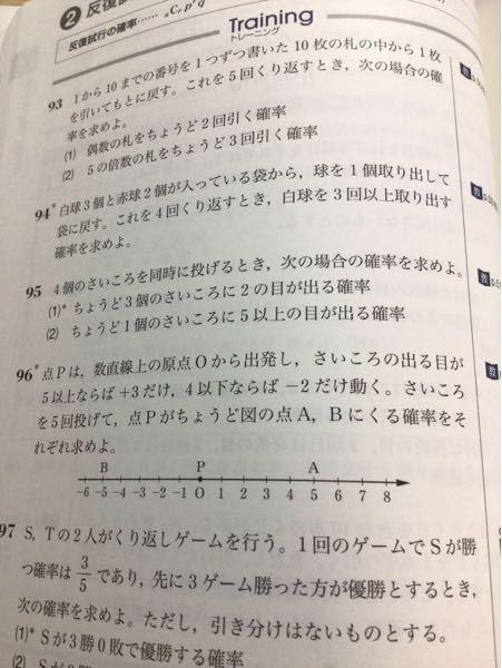 大問95(1)(2)の解説と答えをお願いします。