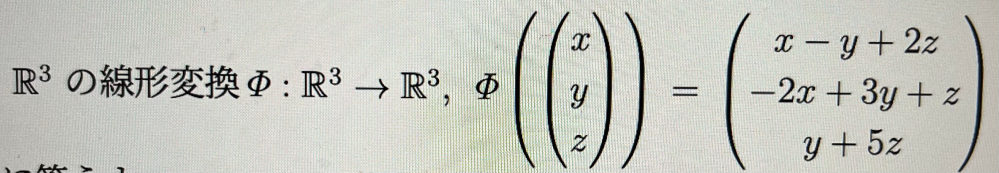 写真の問題で (ⅰ)直線x-4/-3=y-1=z+1/2上の点はφによってどのような図形の点に写るか、その図形の方程式を求めよ。 (ⅱ)平面3x-y-2z=13上の点はφによってどのような図形の点に写るか、その図形の方程式を求めよ。 この問題をどなたか教えてください。