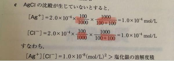 化学 赤線は何を表しているのですか? それぞれ100mlなので100/1000だけではダメなのですか?