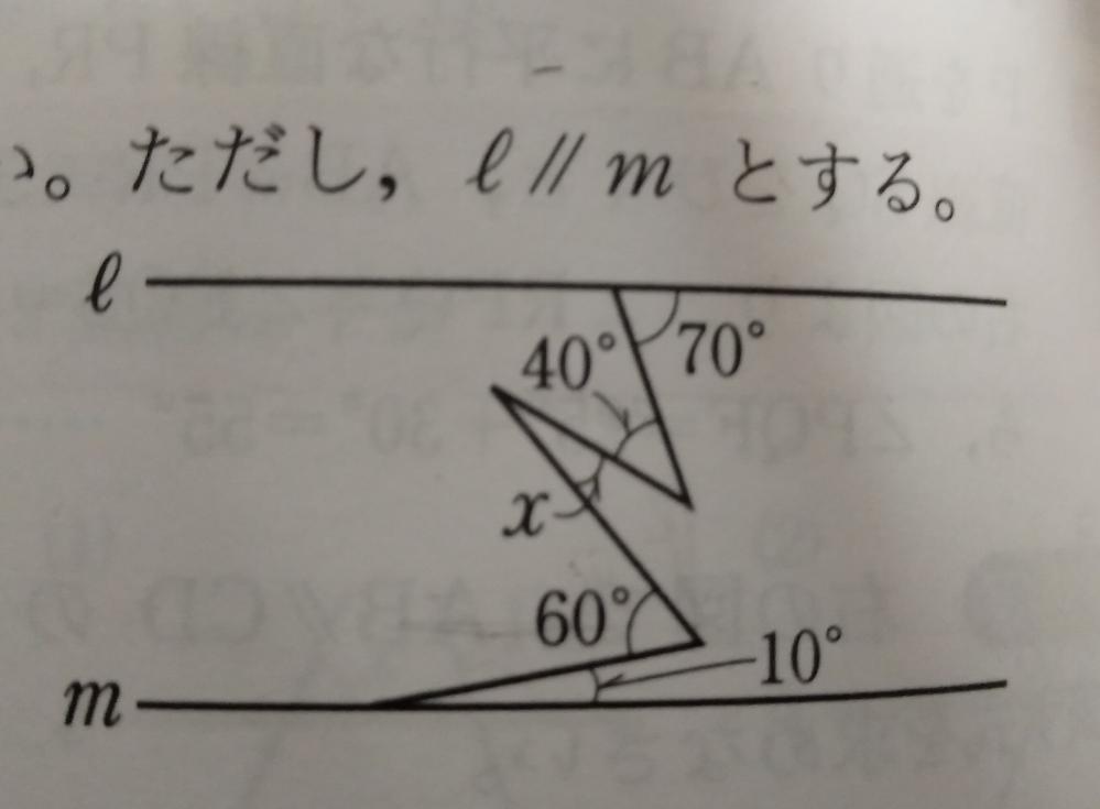 至急です。Xの角の大きさの出し方を教えてください。