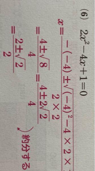 数学の二次方程式で分からない問題があります。 答えには、約分すると書いてあるんですけど、このような時はどうやって約分するのでしょうか
