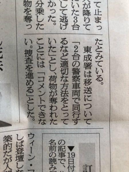 ① 危険を冒してまで奪った荷物とは 何だったのですか? ② 東成署員は拳銃を所持していなかったのですか? (所持していたなら何故使用しなかったのですか?) ③ 東成署署長は馘首になりますか? ④ 「適正な方法をとっていた」とか ほざいている様ですが、 【奪われた】ならば 適正とは言えないのでは ありませんか? https://news.yahoo.co.jp/articles/fd76c7ca72084cb232343e383712026117d3a3a8 ・この事件といい遺体斡旋賄賂事件 https://search.yahoo.co.jp/search?ei=UTF-8&p=%E9%81%BA%E4%BD%93%20%E8%B3%84%E8%B3%82%20%E8%AD%A6%E5%AF%9F&iau=0 といい 警察はたるんでいると思いませんか?