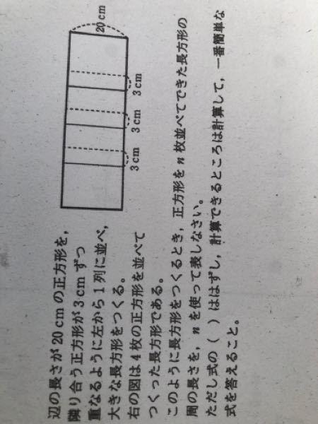 数学を教えてください。 私は学生じゃないので、何も問題にはなりません。 下の写真の問題になります。 宜しくお願いします。