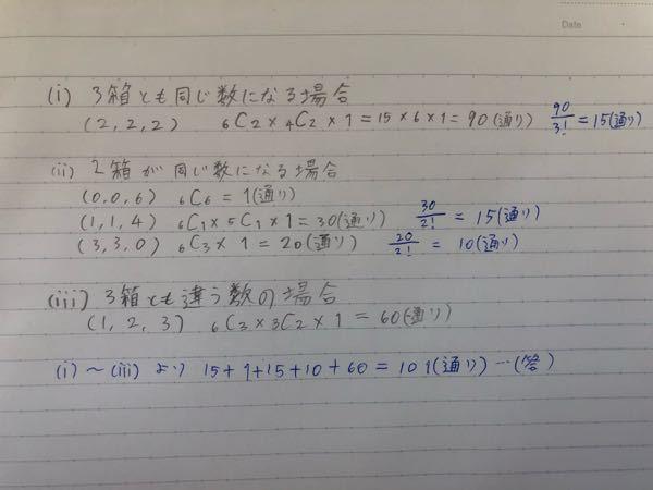 6個のボールを3つの箱に分けて入れる問題を考える。ただし、1個のボールも入らない箱があっても良いものとする。以下に述べる4つの場合について、それぞれ相異なる入れ方の総数を求めたい。 (1)~(2)省略 (3) 1から6まで異なる番号がついた6個のボールを区別のつかない3つの箱に入れる場合、その入れ方は全部で何通りあるか。 ↓自分の回答です。正しい答えは122通りなんですけど、どこが間違っているのか指摘して欲しいです。