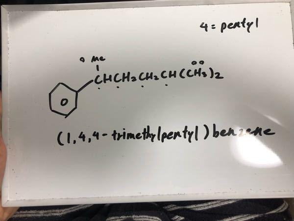 IUPAC命名法の問題です。 下のは合ってますか? よろしくお願いします。