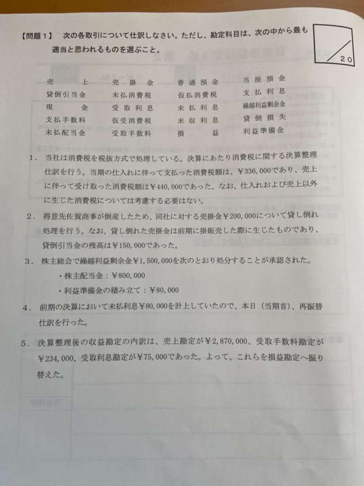 簿記の仕訳の解答教えてください。五問あります!