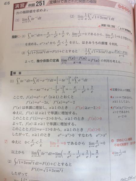 (1)の解答に、f(x)=e^x-x^2と(x≧1)とおくと、と書いてあるんですが、なぜこの発想に至るのでしょうか、、