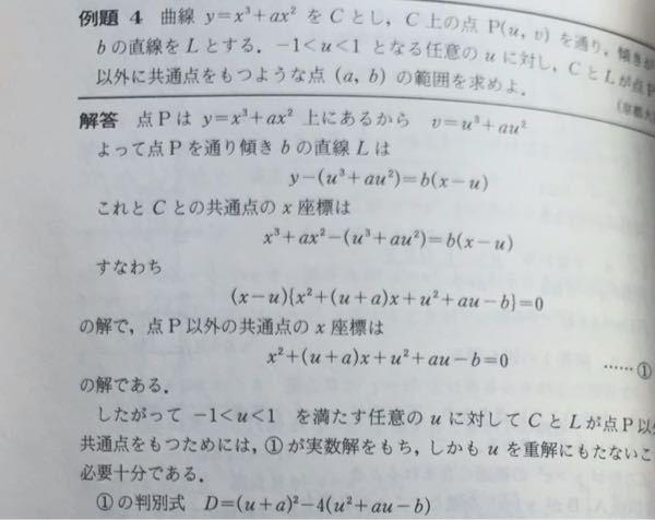 こうあるんですが共有点を持つためには①が重解uを持たないのがなぜ必要十分条件なんですか?