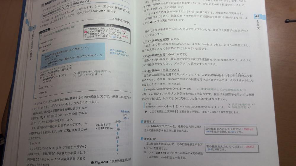 プログラミングで質問なんですけど、演習4ー12を教えてほしいです。よろしくお願いします。