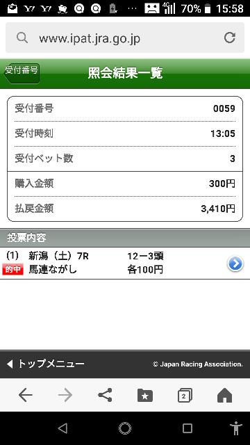 阪神最終 6―3.4.7.8.15.16 なにかいますか?