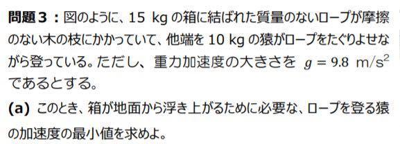 物理学の問題なんですがやり方が分からずに困っています…どなたかご教授下さい! 答えは加速度a=4.9m/s^2です。