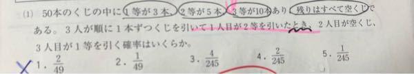 数学の確立の問題です。 この問題では、なぜ1人目が二等を引いた時の確率を含まないんですか?? 解説お願いします。!