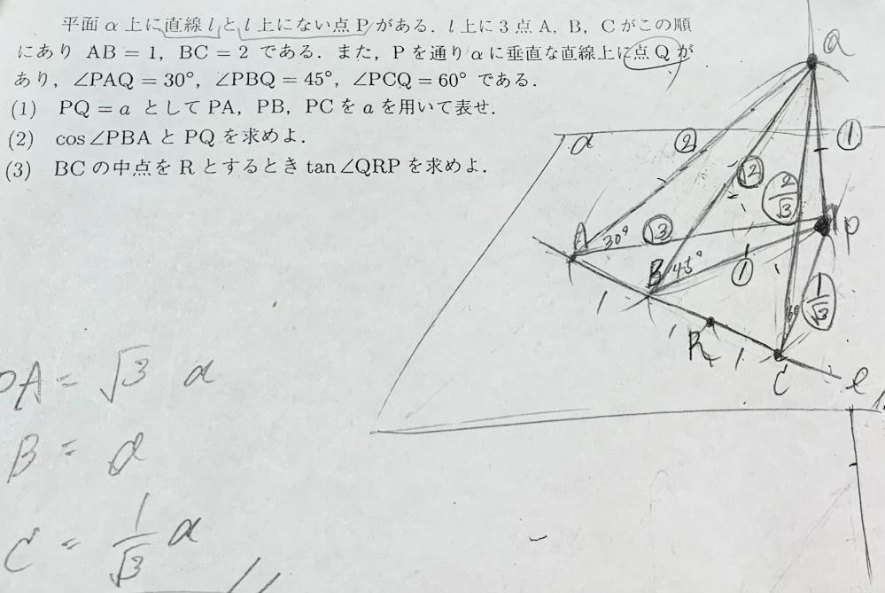 高一です。(2)から詰みました。 どなたか数学が得意な方、教えてください。