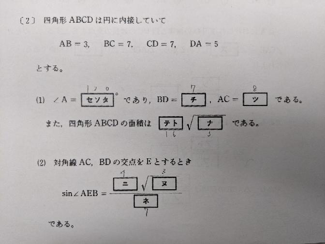 下の問題の(2)の問題がなぜこうなるのかわからないのですが、教えて下さい。