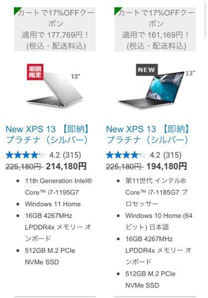 【パソコンに詳しい方 】 動画編集用にパソコンの購入を考えているのですが、 core i7-1195g7の方がcore™ i7-1185g7より性能が良いのになぜ設定料金が同じなのでしょうか。