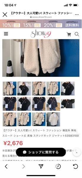 こういう暖かいジャケットで2、3000円の男物はありますか?