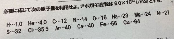 標準状態における期待の体積をら22.4とする。 1]水素分子3.0×10の24乗個は何molか? 2]アンモニアNH3 0.10molには何個の水素原子が含まれるか 3]酸素O2 224L(標準状態)には何個の酸素分子が含まれているか。 4]メタンCH4 3.0×10の23乗個は何グラムか 5]標準状態における密度が、1.25g/Lである気体の分子量はいくらか 6]水素原子1個の質量は何グラムか 7]塩化マグネシウムMgCl2 95gに含まれる塩化物イオンは何個か 8]空気の体積比が窒素:酸素=4.0:1.0の混合気体であるとして、空気の平均分子量を求めよ。 教えてください!