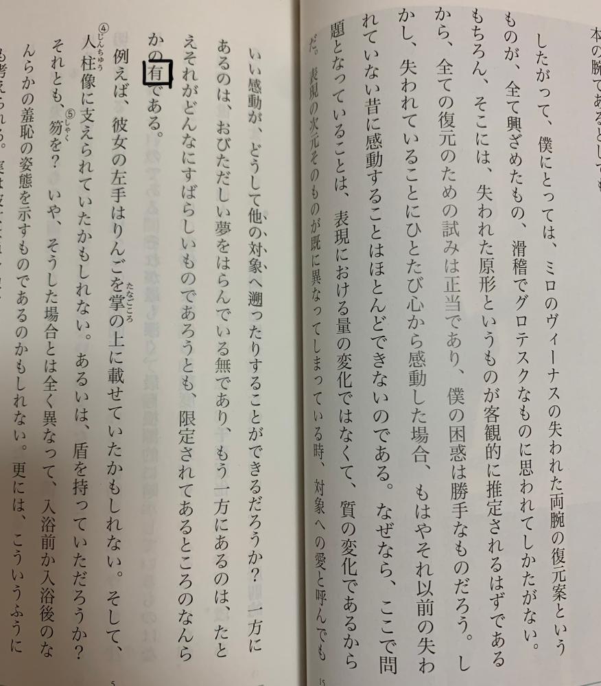高校 現代文a ミロのヴィーナス 「有」とはどういうことか。次の空欄に適当な語句を入れなさい。 ミロのヴィーナスに()があるということ。 という問題がわかりません。教えてください(>&...