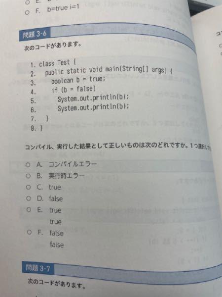 """Javaに関する初歩的な質問です。 写真の問題の答えがなぜD.falseになるのかわかりません。 3行目でbには""""true""""が入ると指定されているんですよね。 なので、4行目のb=falseに..."""