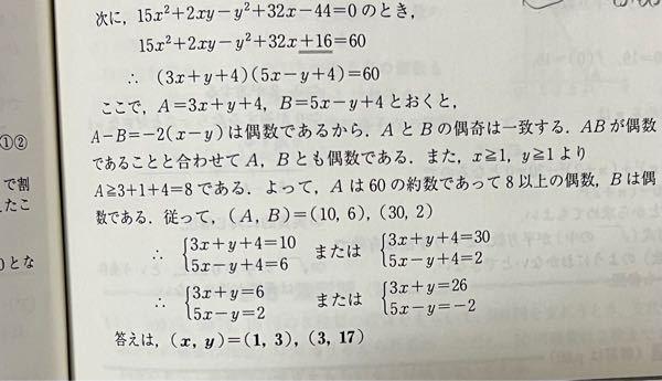 問:15x^2+2xy-y^2+32x-44=0 を満たす正の整数x,yを求めよ ・前問で15x^2+2xy-y^2+32x+16=(3x+y+4)(5x-y+4) を求めてます。 A≧8は分かるんですけどB≧8にならないのはなぜですか?