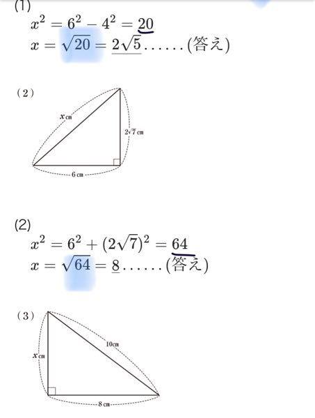 三平方の定理について なんでいちいち √ に直してるんですか?青い所 そのまま8とかじゃダメなんですか(´・ω・`)?