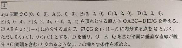 数B 空間ベクトルの問題なんですが 回答を見るとRが線分AC上にあるための条件に x/3+y/2=1というものがあるのですが、これの理由が分からず、、。わかる方いたら教えて頂きたいです