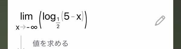 解き方おねがいします。答えは-∞です。 私はlog1/2(+∞)=+∞になってしまいました。