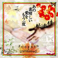 番外編14、加藤和彦さんと北山修さんの『あの素晴しい愛をもう一度』は多くのアーティストにカバーされてますが、どのアーティストのカバーが好きですか('_'?)