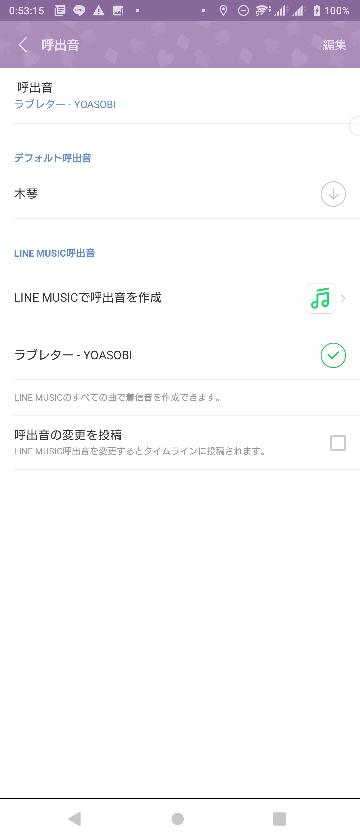 Android版のLINEアプリについてです。 先日LINE MUSICの曲で呼出音を作成し、設定しましたが、その音が反映されません。 通話をかけると、デフォルトの「木琴」の呼出音が流れます。 ...