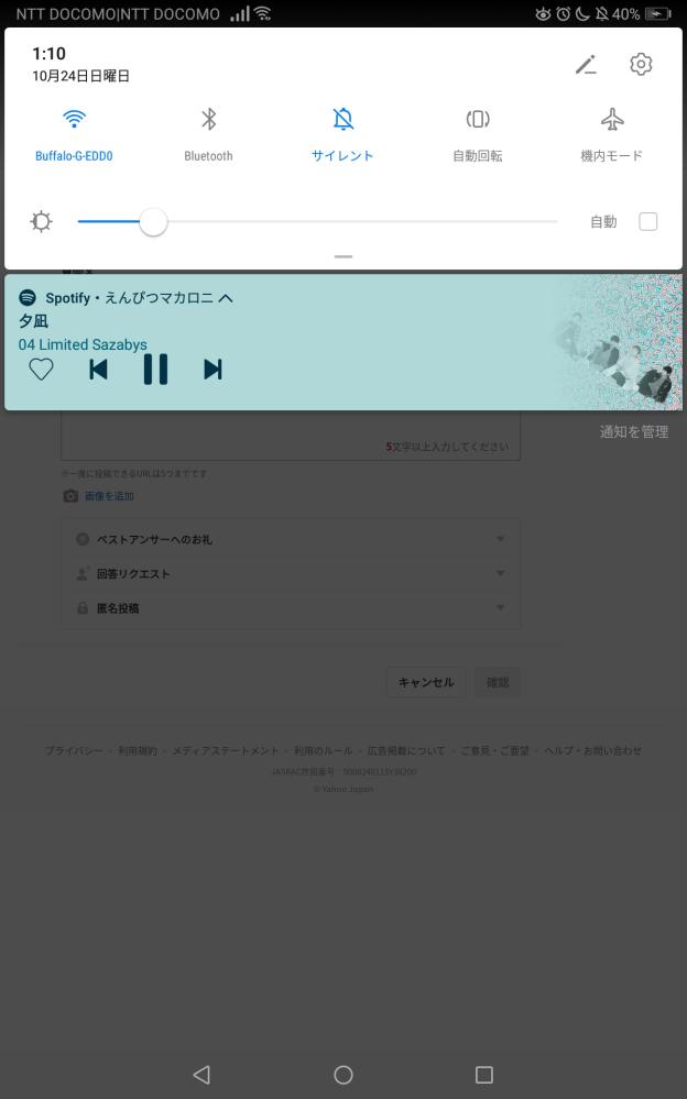 Androidで、このようにSpotifyの通知バーを固定することは出来ますか?