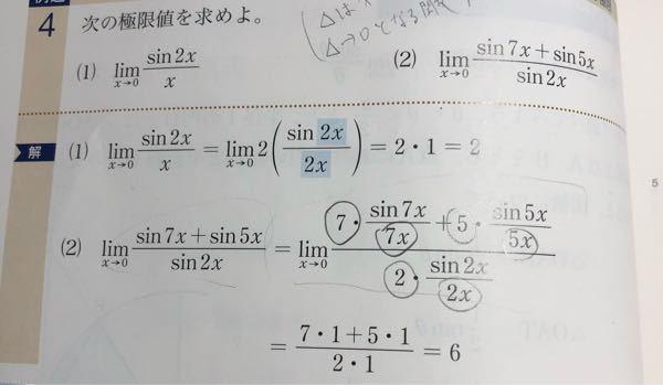 下記の写真の(2)の問題で、7や5や2をlim sinθ/θ=1に持ち込むために掛けたのはわかるのですが、どうして7xや5x、2xじゃなくて7や5や2だけで良いのでしょうか?分母のxはそのままで良いのでしょうか?どなたか教えて ください。拙い文章ですみません。