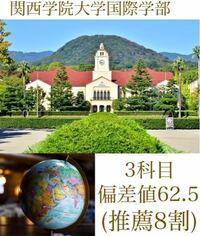 関西学院大学は世間では「推薦学院大」としてかなりの低評価ですが、就職貴族ぶりはあっぱれです。 三井住友銀行など関関同立のトップランナーだと思います。何でこんなにメガバンクや保険に強いのですか?