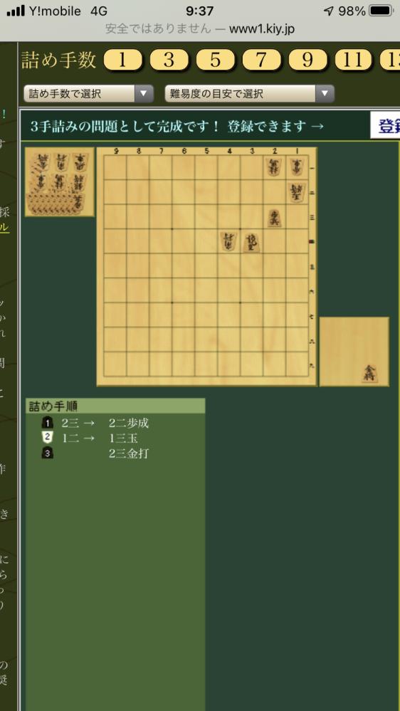 いつもすみません 詰将棋の問題ですが、こちらの回答、22歩なり、同角、23金ではダメですか? よろしくお願いします。