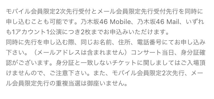 乃木坂ライブについてです これってどういう意味ですか? 何口応募できるかなど教えていただきたいです。 よろしくお願いします