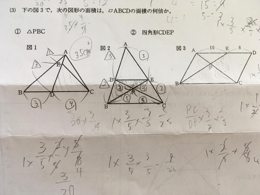 平行線線分の比の問題がわかりません。教えてください。図の3です。 よろしくお願いします。