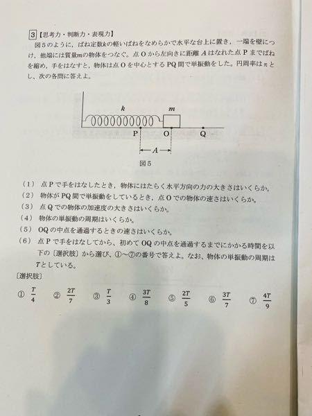 物理「単振動」の問題です。 解き方が全く分からないため、解き方と答えを教えて欲しいです。 わかる方がいましたら、よろしくお願い致します。