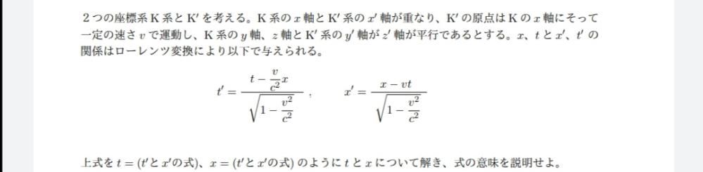 ローレンツ変換についての問題です。この問題が分かりません。教えてください。お願いします。