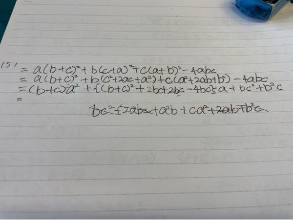字が汚くてすみません。(b+c)²はどこから出てきたんですか?