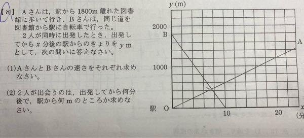 中2 数学 一次関数 写真の【8】(2)の問題が分かりません。 答えは7.5分後、駅から450mだと分かっているのですが、解説がなくて困っています… 教えてくださいませんか?