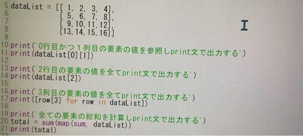 Pythonのプログラミングです。 この17行目のプログラムなんですが、このまま出力すると [4, 8, 12, 16] となります。 本当は 4 8 12 16 とスペース区切りで並べたいのですが、どのように直せば良いですか?