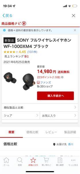 このイヤホン(WF-1000XM4)の使用感を教えて欲しいです。このイヤホンをランニング中等に付けた時安定感はどうですか?また画像の値段がAmazonの物の半額位なのですが、偽物などでは無いでしょうか?