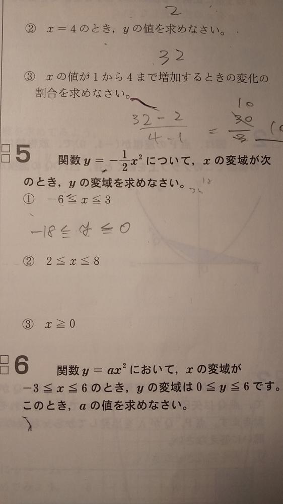 急いでます(._.`) この五番の答えがなぜyよりも0の方が大きいのかがわかりません、、、。教えて欲しいです