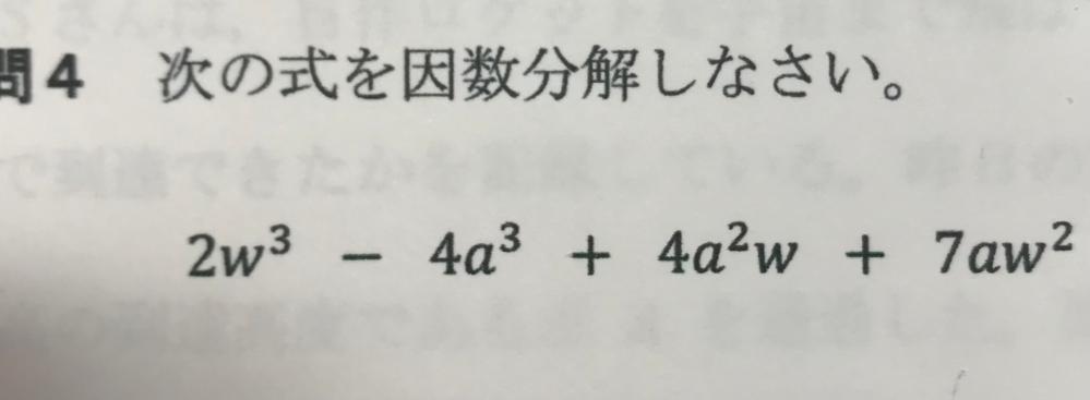 力ずくで答えを出せましたが、正規の解法を教えてください。
