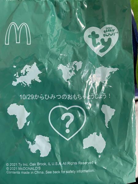 マクドナルドのハッピーセットのおもちゃ袋の写真です。左下の大陸(?)ってなんだと思いますか?それ以外の大陸(ユーラシア,ヨーロッパ,北アメリカ,南アメリカ,アフリカ,オーストラリア)は分かるのですが… わかる方教えてください。お願いします。
