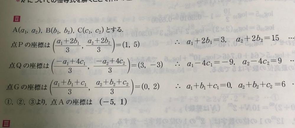 この途中式ってどう解くんですか? 右の文字式は上から① ② ③です。