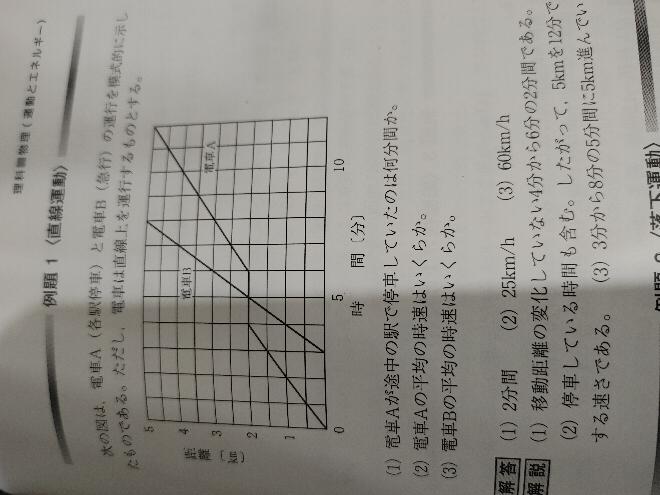 平均の時速=要した時間÷移動距離 というのはわかっているのですが計算してもその答えが出ません。。 教えてください!!これの(2)と(3)です。