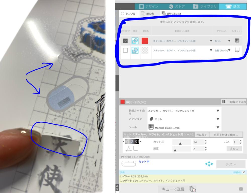 シルエットポートレート3、シルエットスタジオについてです。 インクジェットプリンタでホワイトのシールを印刷し、ハーフカットで型抜きシールにしたいのですが、印刷とカット範囲がズレてしまいます。 シール用紙も無駄になり、とても困っています。 シルエットスタジオの説明を読んでもカメオの説明しかなく、ポートレートの説明が無いため、画像右上の青丸の設定が分かりません。 また、カットの範囲はしっかりと絵柄の周りにあり、プレビューでも確認できています。 シルエットスタジオからコピー機に印刷をし、 シルエットスタジオからテストカットをした後、 本番のカットをしています。 また、1度目はしっかりとカットできていました。 どなたかわかる方お願い致します。