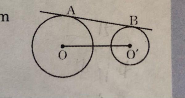 半径7㎝の円Oと半径4㎝の円O' がある。O 、O' 間の距離が15㎝の時、共通接線ABの長さを求めなさい。 という問題なのですが…自分で考えてみても分からなかったので、どなたかに教えてもらいたいです。
