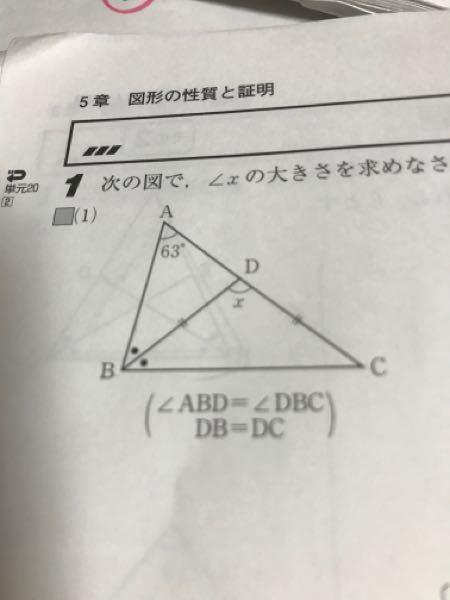 中学2年生の数学です。 テキストに答えが書いてあり、x=102°、 その求め方も書いてありますが、意味が分かりません。 分かりやすく教えて頂けないでしょうか?